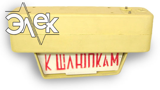 СС-849 судовой светильник указатель характеристики СС 849, СС-849, 849, цена фото каталог судовых корабельных светильников