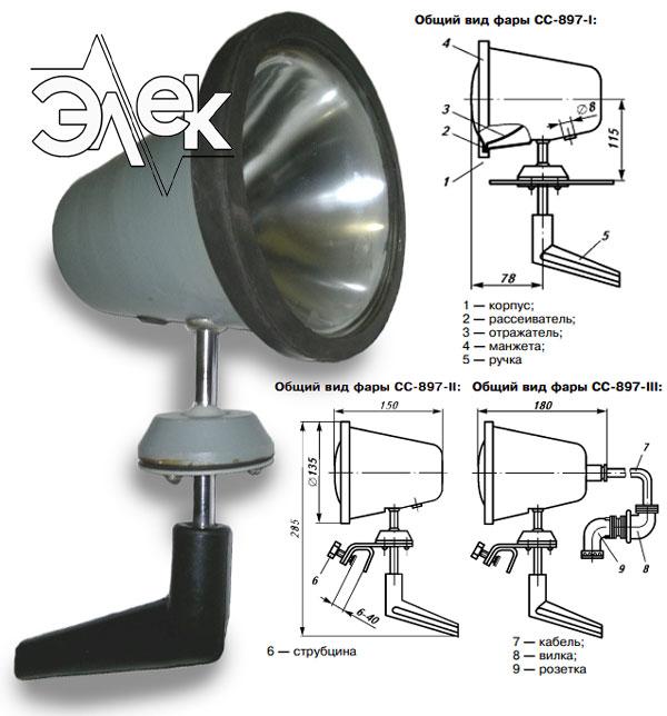 СС-897 судовой светильник фара с ручным управлением характеристики СС 897, СС-897, 897, цена фото каталог судовых корабельных светильников
