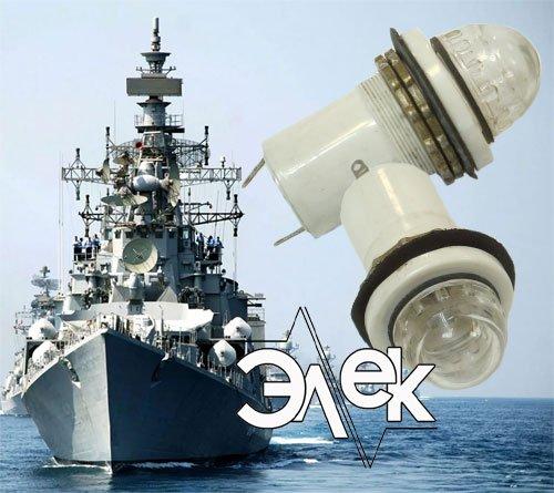 Световой сигнал, фонарь, судовой светильник 548Б, СС-548Б характеристики, цена фото каталог судовых корабельных светильников