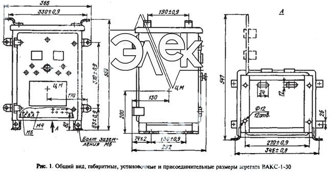 ВАКС-1-30 ВАКС 1 30 агрегат выпрямительный, выпрямитель характеристики, описание, цена продажа