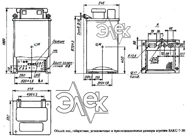 ВАКС-7-30 ВАКС 7 30 агрегат выпрямительный, выпрямитель характеристики, описание, цена продажа