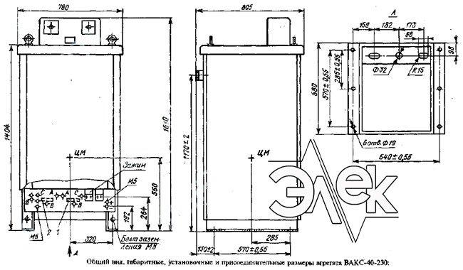 ВАКС-40-230 ВАКС 40 230 агрегат выпрямительный, выпрямитель характеристики, описание, цена продажа