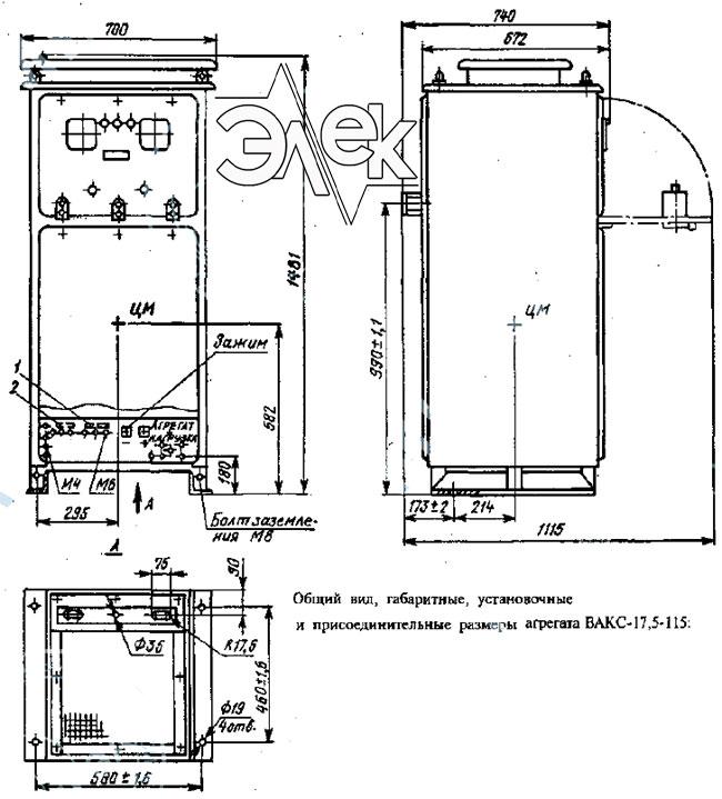 ВАКС-17,5-115 ВАКС 17,5 115 агрегат выпрямительный, выпрямитель характеристики, описание, цена продажа