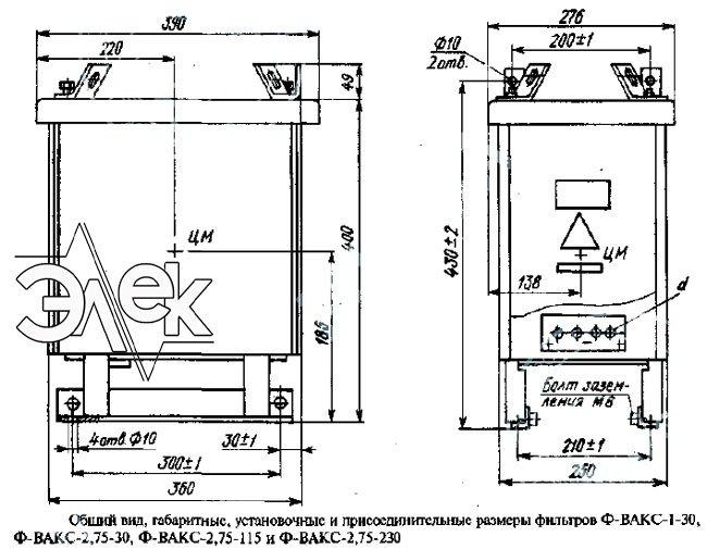 Фильтр Ф-ВАКС-2,75-230 ВАКС 2,75 230 агрегат выпрямительный фильтр снижения пульсации напряжения, выпрямитель характеристики, описание, цена продажа