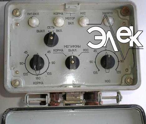 ПСБ-В прибор связи с берегом для системы громкой связи Рябина (ГГС Рябина) купить цена характеристики