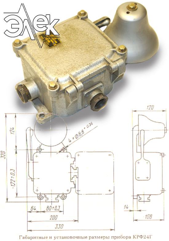 КРФ-24 колокол КРФ-24Г КРФ 24Г 24В постоянного тока с реле и фильтром характеристики, цена фото каталог звонков ревунов сирен колоколов
