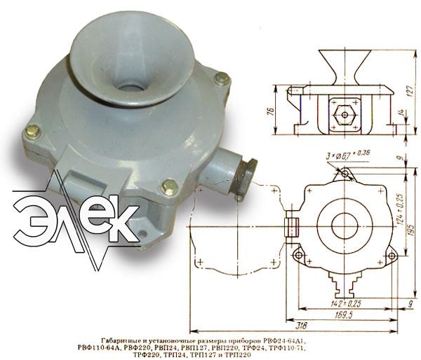 РВФ-24 ревун РВФ 24 24В постоянного тока с фильтром характеристики, цена фото каталог звонков ревунов сирен колоколов