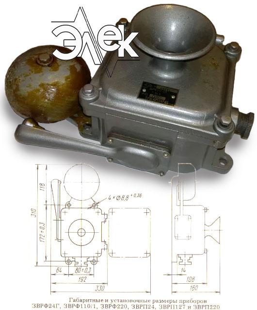ЗВРП-127 звонок-ревун ЗВРП 127 127В ЗВРП127 переменного тока характеристики, цена фото каталог звонков ревунов сирен колоколов