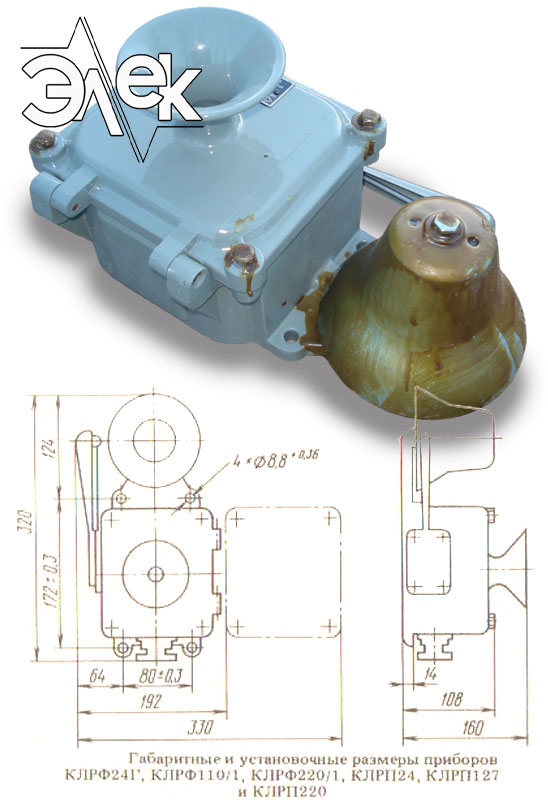 КЛРП-220 колокол-ревун КЛРП 220 220В КЛРП220 переменного тока характеристики, цена фото каталог звонков ревунов сирен колоколов