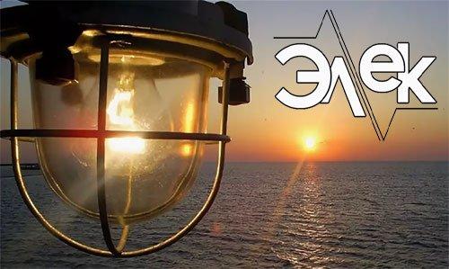 Судовой светильник, морской светильник, светильник СС купить навигационный фонарь, сигнальный фонарь. характеристики, описание, классификация