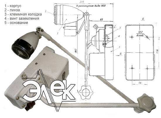 Медицинский судовой светильник 96МБ, СС-96М зубоврачебный характеристики, цена фото каталог судовых корабельных светильников