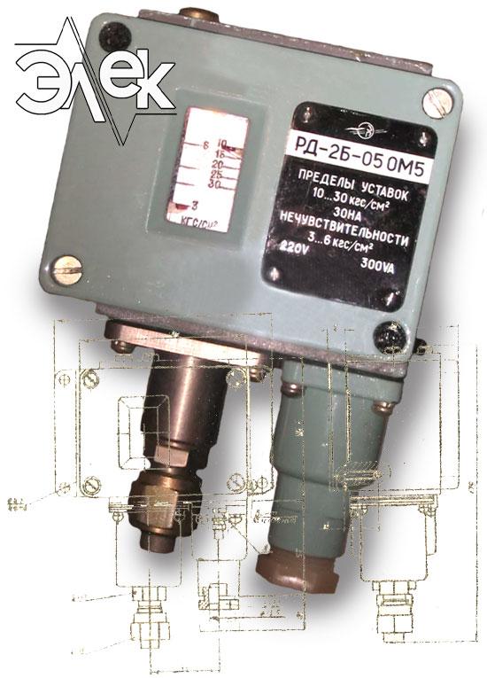 РД 2Б 03 ОМ5 датчик реле давления характеристики описание продажа цена РД-2Б-03-ОМ5 РД2Б 03 ОМ5