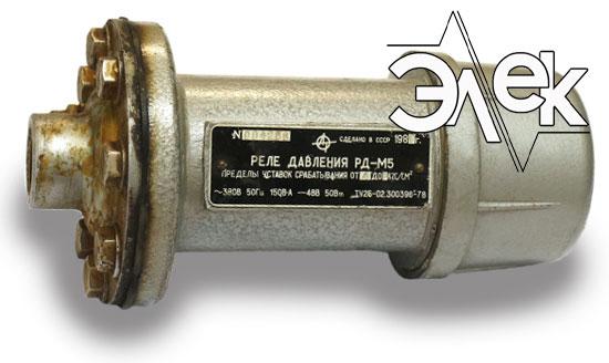 РДМ5 реле давления характеристики описание продажа цена РД-М5 РД М5
