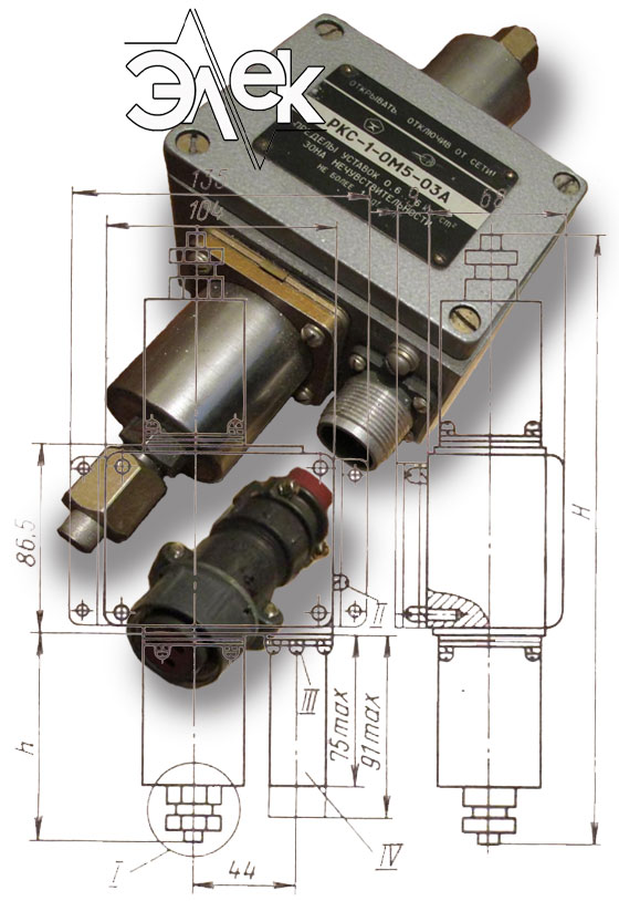 РКС 1 ОМ5 датчик реле разности давления характеристики описание продажа цена паспорт РКС-1 ОМ5 РКС1