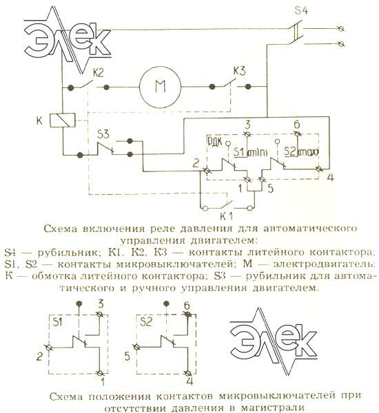 Реле давления РДК-57 схема подключения датчик-реле давления РДК 57