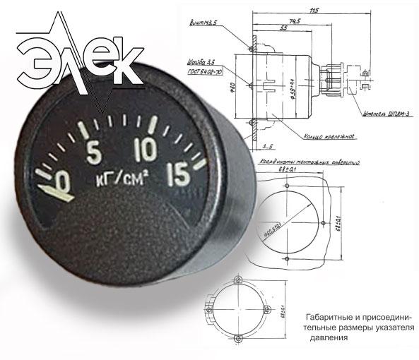 УД-800-3 указатель давления УД 800 3 кг прибор УД800 3кг электромонтажная схема соединения паспорт сертификат инструкция