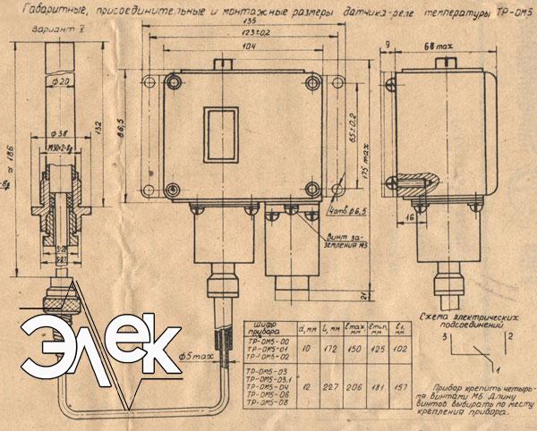 ТР датчик реле температуры размеры габаритный характеристики описание продажа цена ТР ОМ5 06 ТР-ОМ5-06 ТРОМ5
