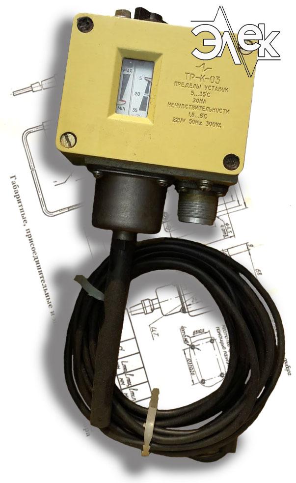 ТР К датчик реле температуры характеристики описание продажа цена ТР-К ТРК фото внешний вид картинка