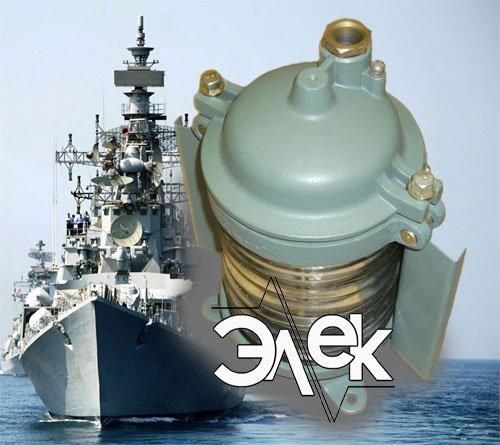 Фонарь 641В, СС-641 В 641 стояночный белый бортовой характеристики, цена фото каталог судовых корабельных светильников