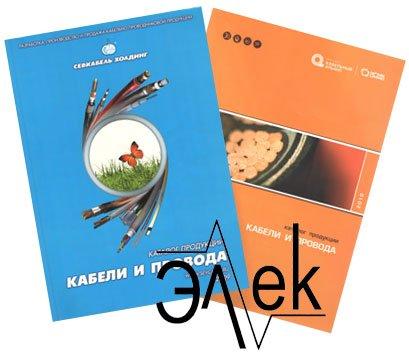 Судовой кабель кабельный справочник, каталог кабельной продукции
