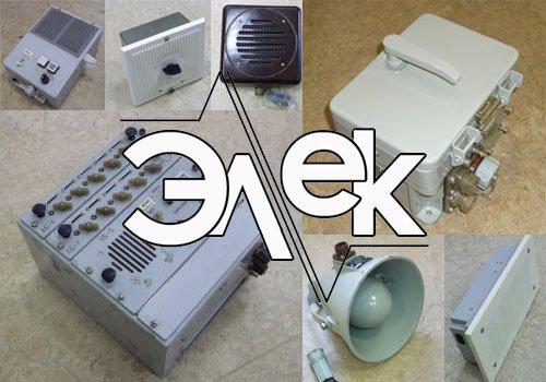 ГР-15А громкоговоритель для системы громкой связи Рябина (ГГС Рябина) купить цена характеристики